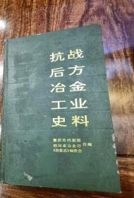 抗战后方冶金工业史料