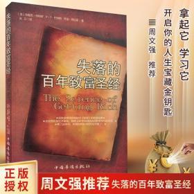 【按需印刷】失落的百年致富圣经