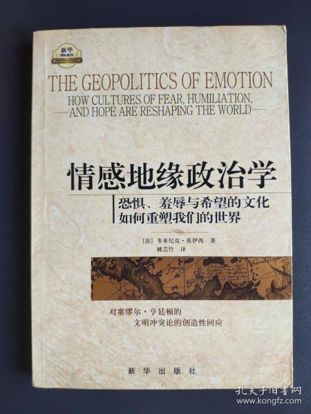 情感地缘政治学:恐惧、羞辱与希望的文化如何重塑我们的世界