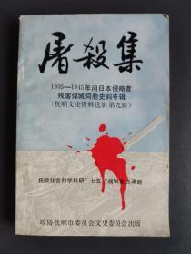 屠杀集 -----1905-1945年间日本残害煤城同胞史料专集(抚顺文史资料选集第九辑)