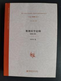 """""""中国音乐学新视角研究丛书""""歌剧美学论纲(新修订版)"""