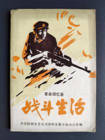 战斗生活---革命回忆录 (抚顺市13名老红军.老战士革命战争回忆录)