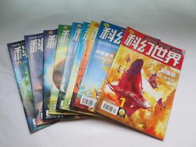 科幻世界 2006年1.3.5.6.7.8.9.10.11(9本合售)
