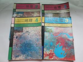 九年义务教育三年制初级中学教科书  地理(4册全合售)
