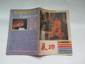气功 1988.10