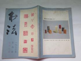 书法 1983.4(篆刻专辑)