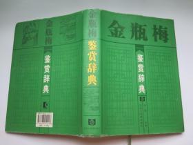 金瓶梅鉴赏辞典(精装)