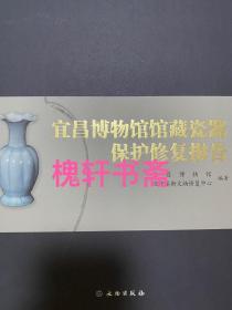 宜昌博物館館藏瓷器保護修復報告