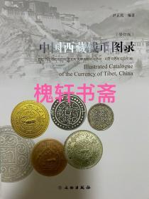 中國西藏錢幣圖錄(修訂版)