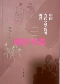 中國當代文學插圖研究