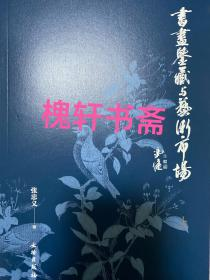 書畫鑒藏與藝術市場(全2冊)