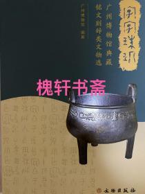 字字珠璣: 廣州博物館典藏銘文刻辭類文物選