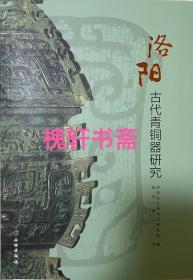 洛陽古代青銅器研究