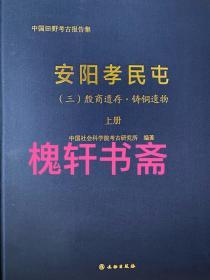 安陽孝民屯(三)殷商遺存·鑄銅遺物(全2冊)