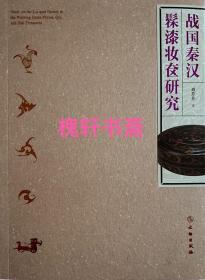 战国秦汉漆妆奁研究