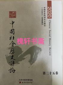 中國社會歷史評論·第25卷