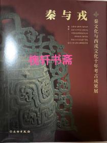 秦與戎 秦文化與西戎文化十年考古成果展