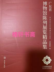 廣東省博物館陳列展覽精品集