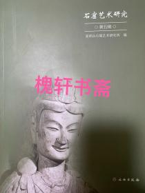 石窟藝術研究 第五輯