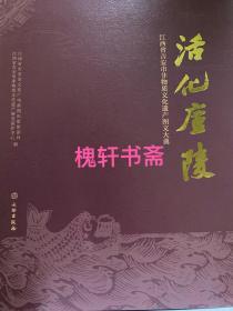 活化廬陵 江西省吉安市非物質文化遺產圖文大典