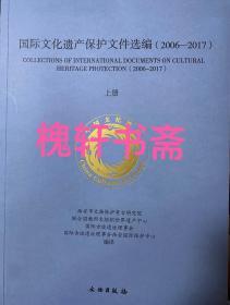 國際文化遺產保護文件選編(2006-2017)(全2冊)