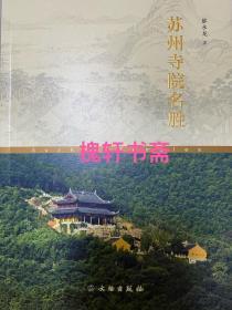 蘇州寺院名勝