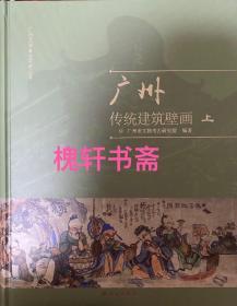 廣州傳統建筑壁畫(全2冊)