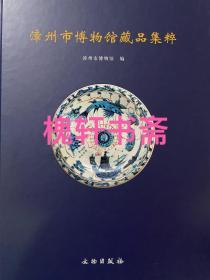 漳州市博物館藏品集萃