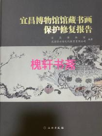 宜昌博物館館藏書畫文物修復報告