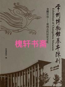 常州博物馆基本陈列:龙腾中吴--常州古代历史文化