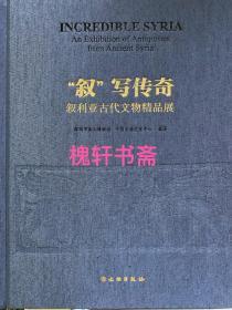 """""""敘""""寫傳奇—敘利亞古代文物精品展"""