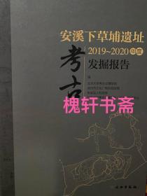 安溪下草埔遺址2019-2020年度考古發掘報告