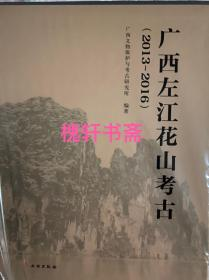 广西左江花山考古(2013-2016)(全3册)