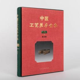 中国工艺美术全集 江苏卷7 漆艺篇
