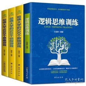 全4册逻辑思维训练书籍+哈佛大学1000个思维游戏+500个数独游戏+侦探游戏书 幼儿青少年成人全脑开发专注力训练书籍可搭配zui强大