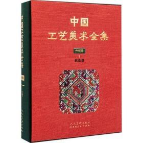 中国工艺美术全集 贵州卷4 织造篇