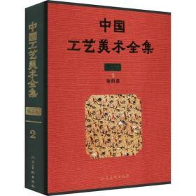 中国工艺美术全集 技艺卷2 染织篇