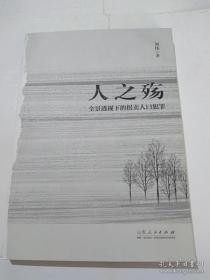沂蒙红嫂颂影像图片集F4798
