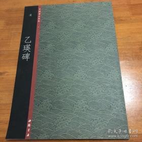 中国书法典集 4 汉乙瑛碑2009年一版一印 F3462