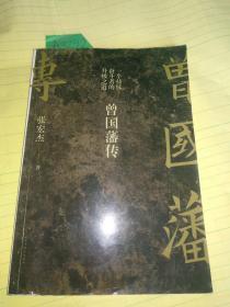 曾国藩传  民主与建设出版社     A3292
