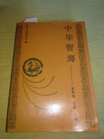 中华智海【一版一印】巨厚册   A1518