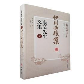 康节先生文集.2 伊川击壤集