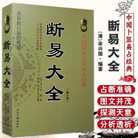 最新修订插图校释:断易大全(修订版)