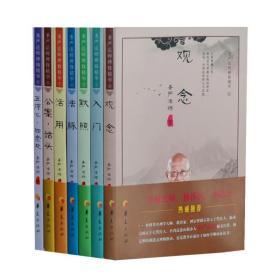 圣严法师禅修精华  入门+观念+法脉+公案话头+默照 +五停心四念处+活用 7册