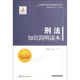刑法知识简明读本中国民主法制出版社高民权9787802199866