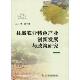 县域农业特色产业创新发展与政策研究科学技术文献出版社9787518947690林涛