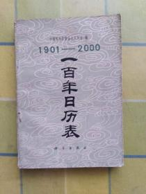 一百年日历表 1901——2000
