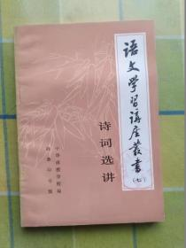 语文学习讲座丛书(七)诗词选讲