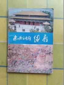 东岳神府 岱庙