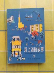 新上海的故事(2)